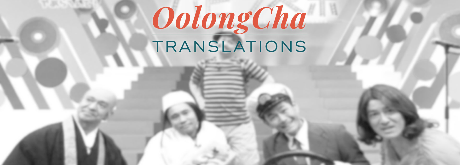 OolongCha Translations